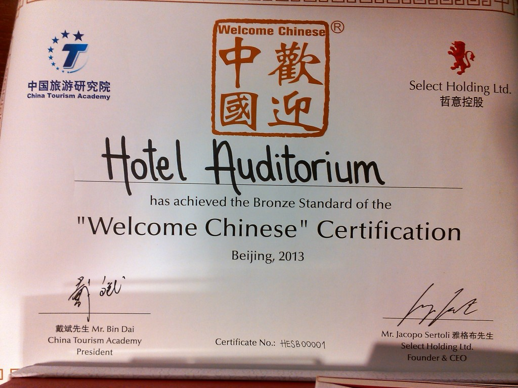 welcome-chinese-certification-1-1024x768