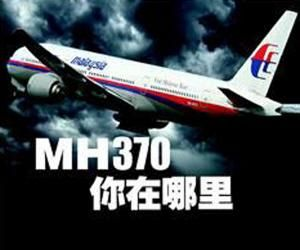 where-is-MH3704