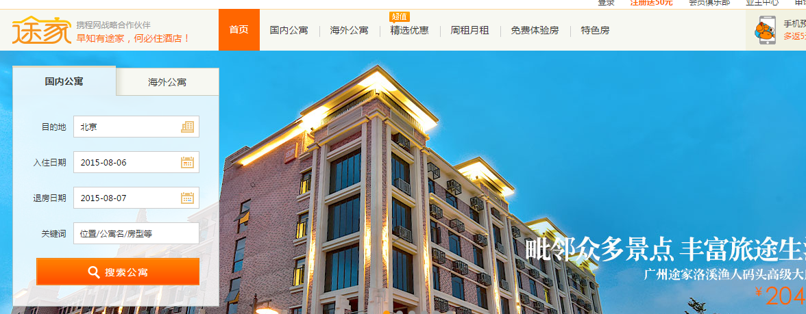 途家网 高品质服务公寓 酒店式公寓 家庭旅馆 日租房 短租房 度假公寓 服务式公寓