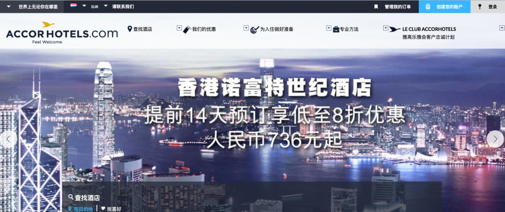 accor-chinesewebsite