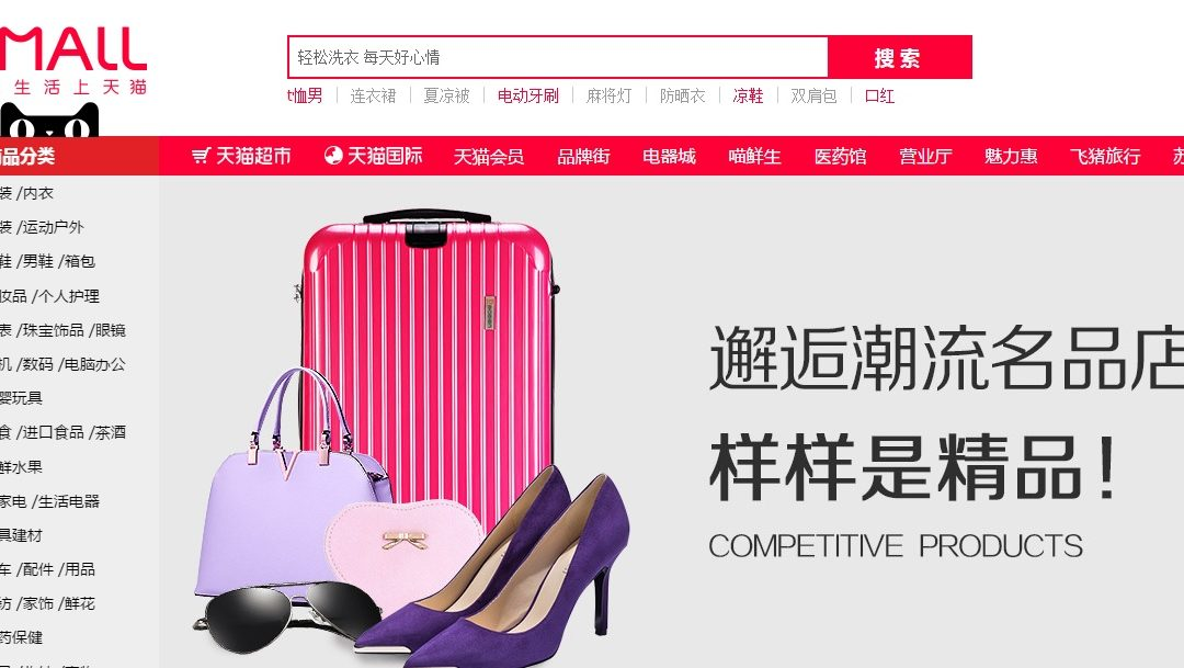 Guide to Manage your Tmall shop