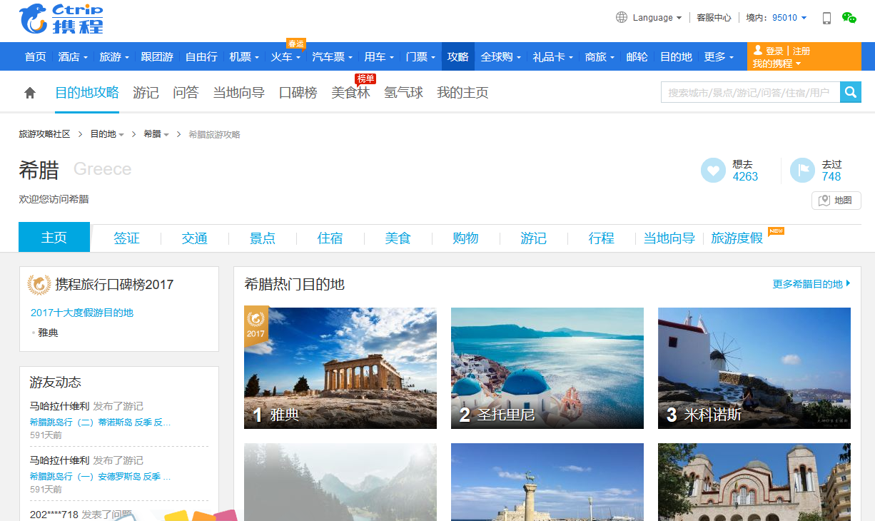 Greece Digital Marketing for China C-trip